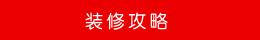 zhuangxiu攻略