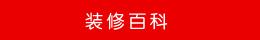 zhuang修百科