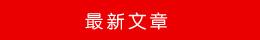 zui新wenzhang